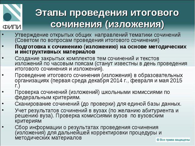 Этапы проведения итогового сочинения (изложения) Утверждение открытых общих н...