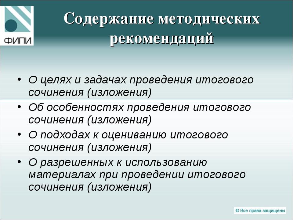 Содержание методических рекомендаций О целях и задачах проведения итогового с...