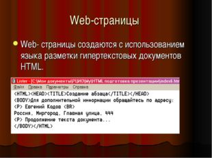 Web-страницы Web- страницы создаются с использованием языка разметки гипертек