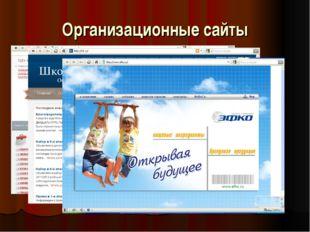 Организационные сайты