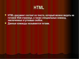 HTML HTML-документ состоит из текста, который можно видеть на готовой Web-стр
