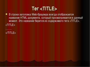 Тег  В строке заголовка Web-браузера всегда отображается название HTML-докуме