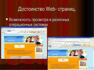 Достоинство Web- страниц. Возможность просмотра в различных операционных сист