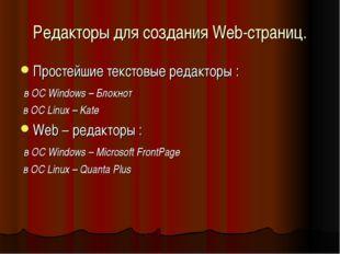 Редакторы для создания Web-страниц. Простейшие текстовые редакторы : в ОС Win