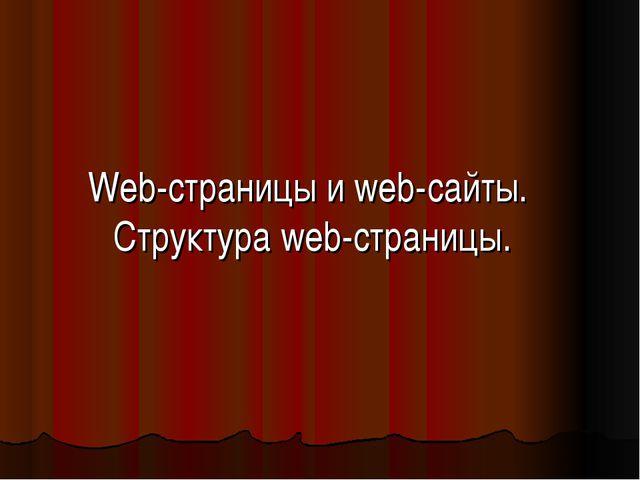 Web-страницы и web-сайты. Структура web-страницы.