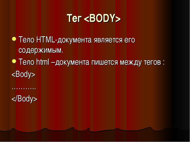 Тег  Тело HTML-документа является его содержимым. Тело html –документа пишетс...