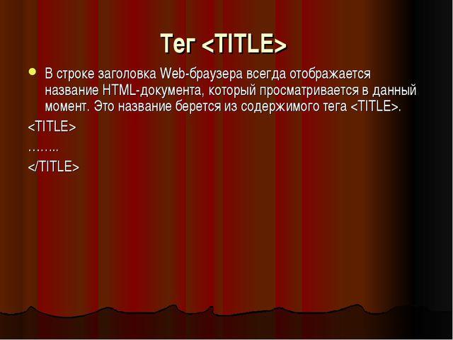 Тег  В строке заголовка Web-браузера всегда отображается название HTML-докуме...