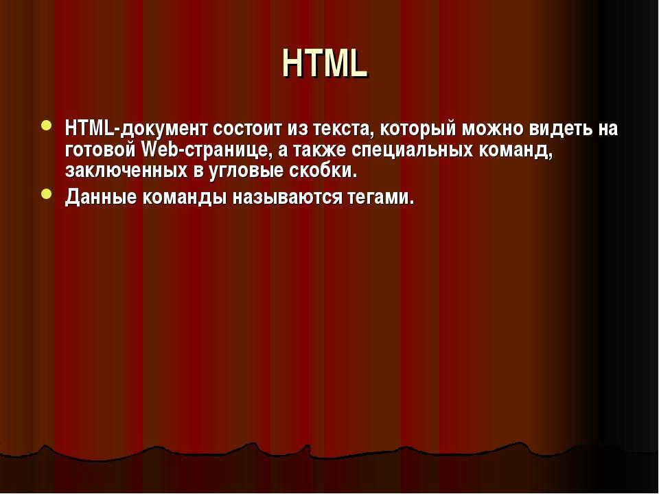 HTML HTML-документ состоит из текста, который можно видеть на готовой Web-стр...