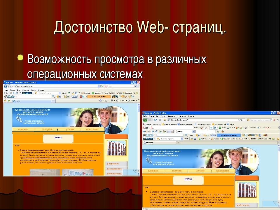 Достоинство Web- страниц. Возможность просмотра в различных операционных сист...