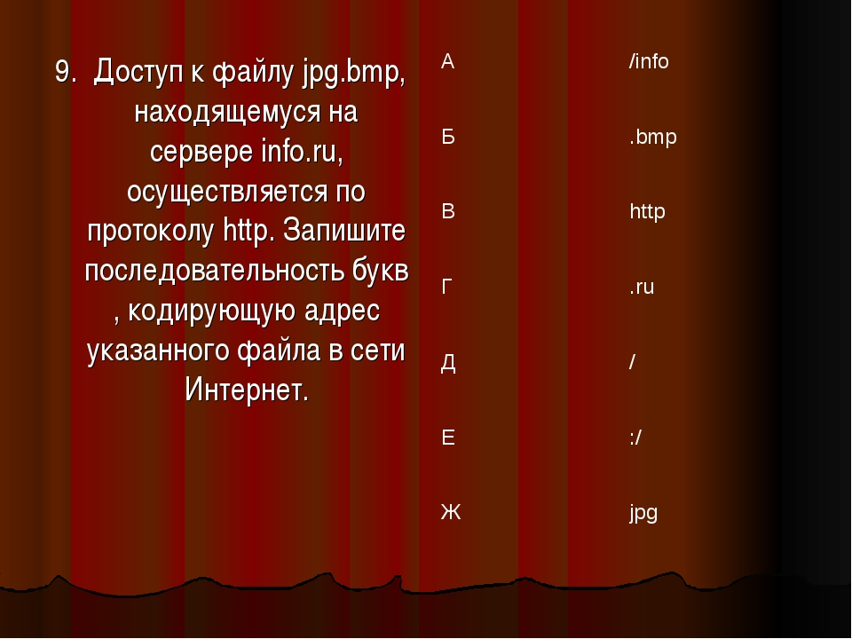 9. Доступ к файлу jpg.bmp, находящемуся на сервере info.ru, осуществляется по...