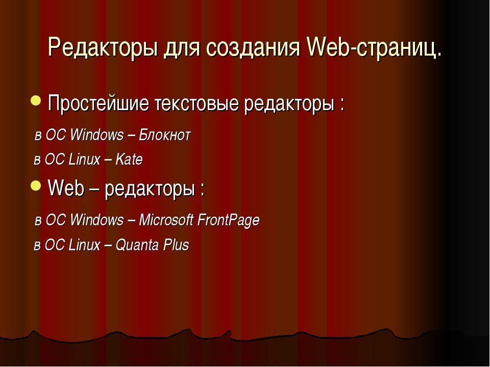 Редакторы для создания Web-страниц. Простейшие текстовые редакторы : в ОС Win...