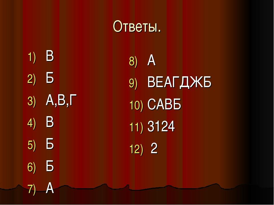 Ответы. В Б А,В,Г В Б Б А А ВЕАГДЖБ САВБ 3124 2