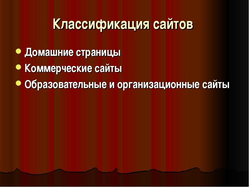 Классификация сайтов Домашние страницы Коммерческие сайты Образовательные и о...