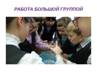РАБОТА БОЛЬШОЙ ГРУППОЙ