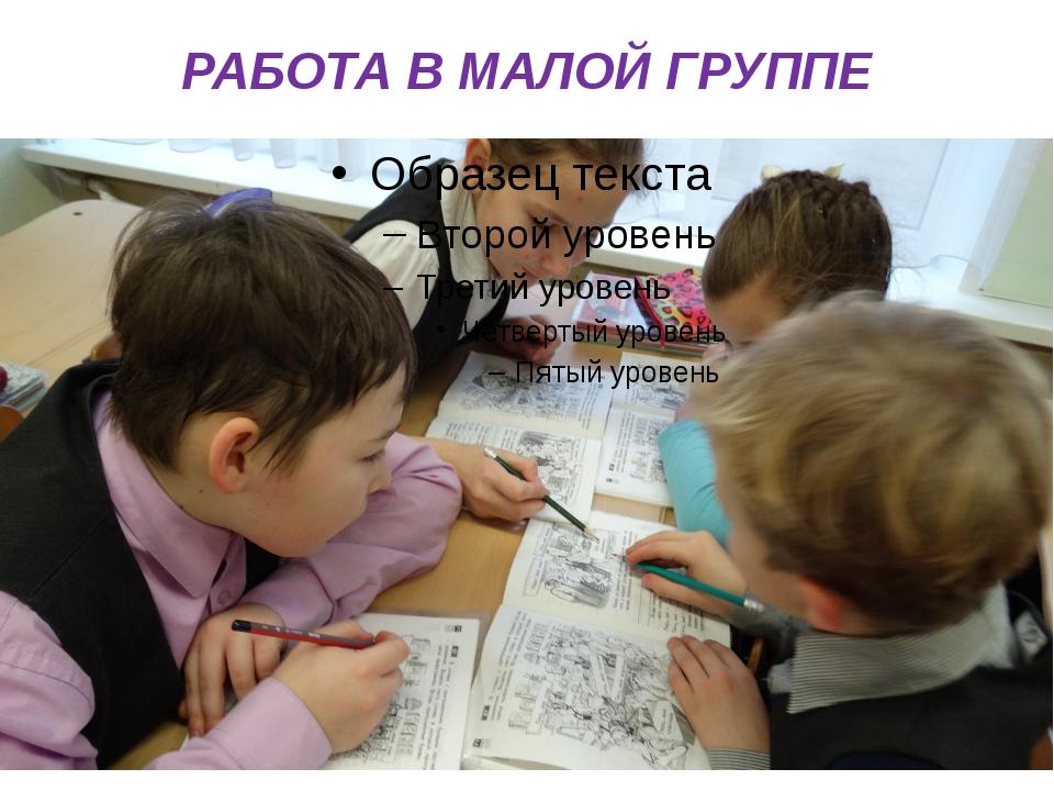 РАБОТА В МАЛОЙ ГРУППЕ