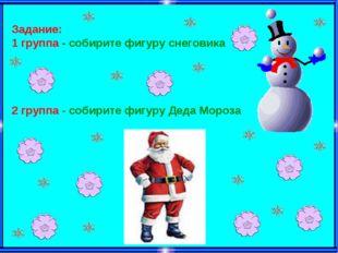 Задание: 1 группа - собирите фигуру снеговика 2 группа - собирите фигуру Дед