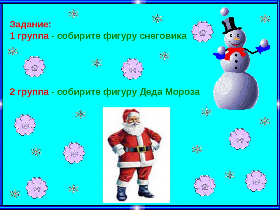 Задание: 1 группа - собирите фигуру снеговика 2 группа - собирите фигуру Дед...