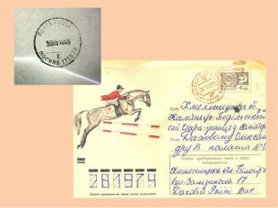 Соедини правильно, назови виды почты Письмо Кипу Голубиная почта Бутылочная п