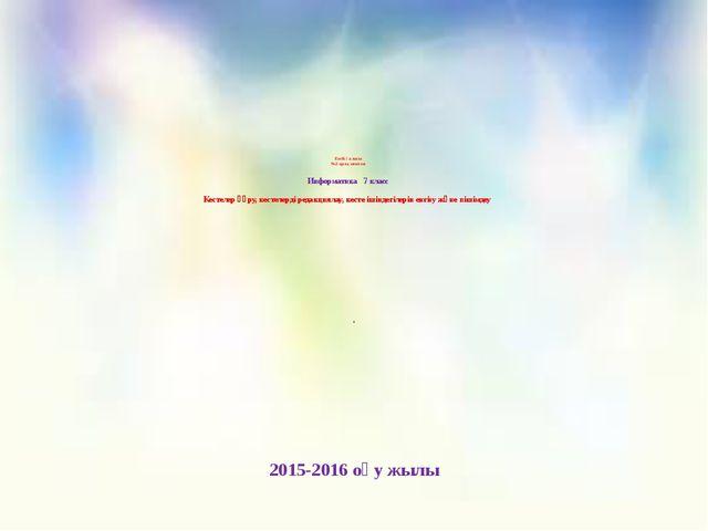 Ембі қаласы №2 орта мектеп Информатика 7 класс Кестелер құру, кестелерді ред...