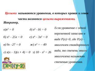 Целыми называются уравнения, в которых правая и левая части являются целыми в