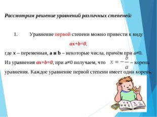 Рассмотрим решение уравнений различных степеней: 1.Уравнение первой степени
