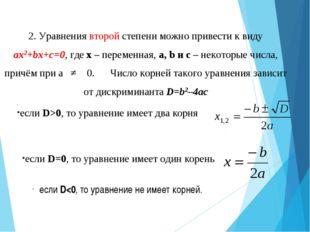 2. Уравнения второй степени можно привести к виду ax2+bx+c=0, где х – перемен