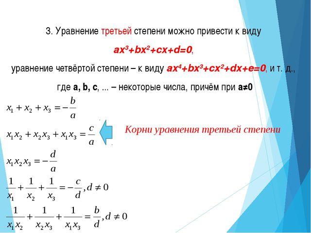 3. Уравнение третьей степени можно привести к виду ax3+bx2+cx+d=0, уравнение...