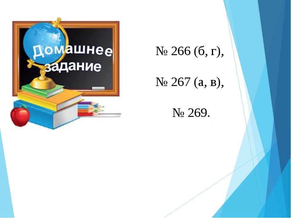 № 266 (б, г), № 267 (а, в), № 269.