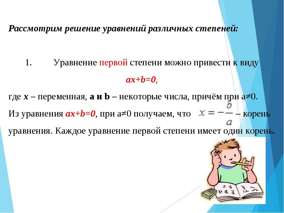 Рассмотрим решение уравнений различных степеней: 1.Уравнение первой степени...