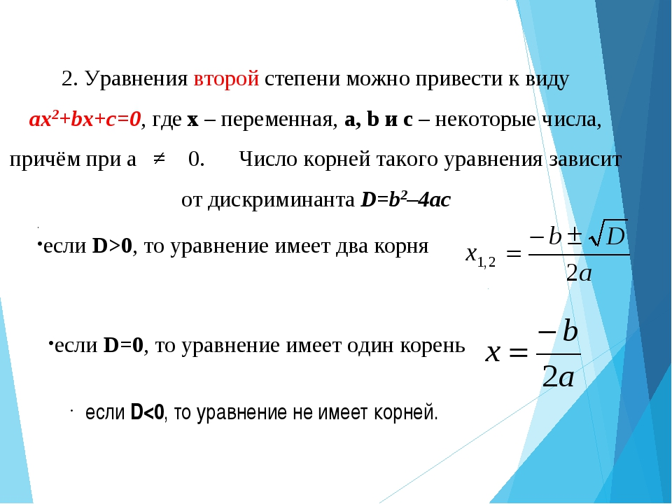 2. Уравнения второй степени можно привести к виду ax2+bx+c=0, где х – перемен...