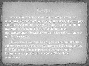 В последние годы жизни Короленко работал над большим автобиографическим прои