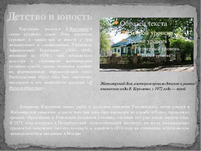 Детство и юность Житомирский дом, в котором прошли детские и ранние юношеские...