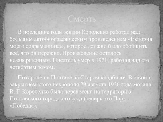 В последние годы жизни Короленко работал над большим автобиографическим прои...