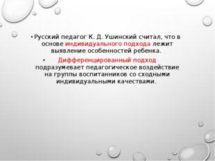 Русский педагог К. Д. Ушинский считал, что в основе индивидуального подхода л