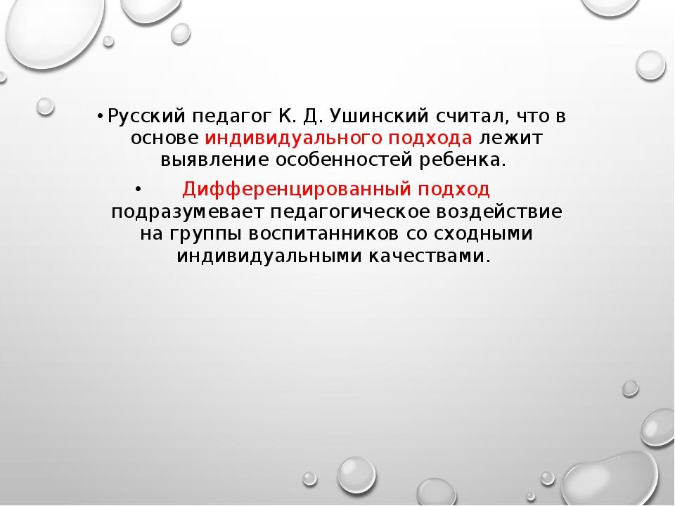 Русский педагог К. Д. Ушинский считал, что в основе индивидуального подхода л...