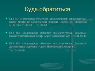 Куда обратиться БУЗ ВО «Вологодский областной наркологический диспансер №1» Ц