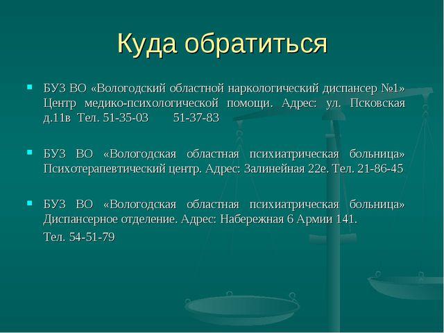 Куда обратиться БУЗ ВО «Вологодский областной наркологический диспансер №1» Ц...