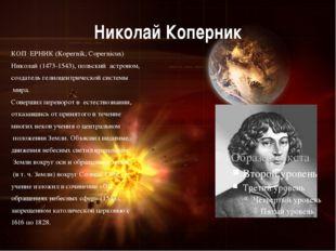 Николай Коперник КОϘЕРНИК (Kopernik, Copernicus) Николай (1473-1543), польск