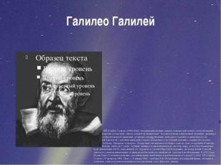 Галилео Галилей ГАЛИ˘ЕЙ (Galilei) Галилео (1564-1642), итальянский ученый, о