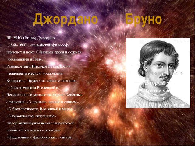Джордано Бруно БИУНО (Bruno) Джордано (1548-1600), итальянский философ- пант...