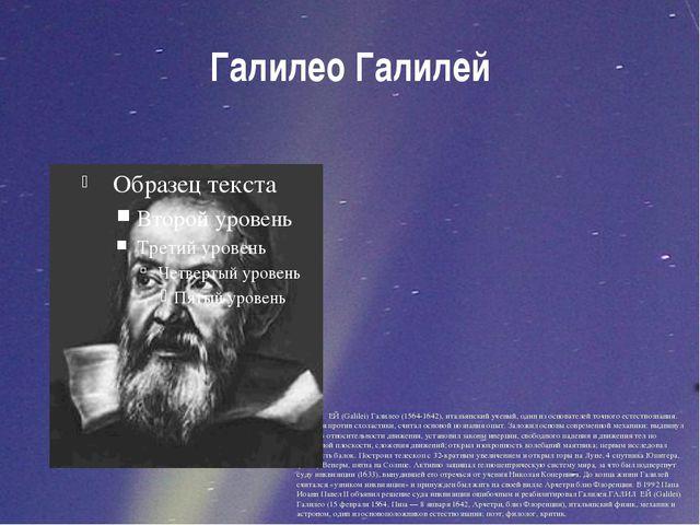 Галилео Галилей ГАЛИ˘ЕЙ (Galilei) Галилео (1564-1642), итальянский ученый, о...