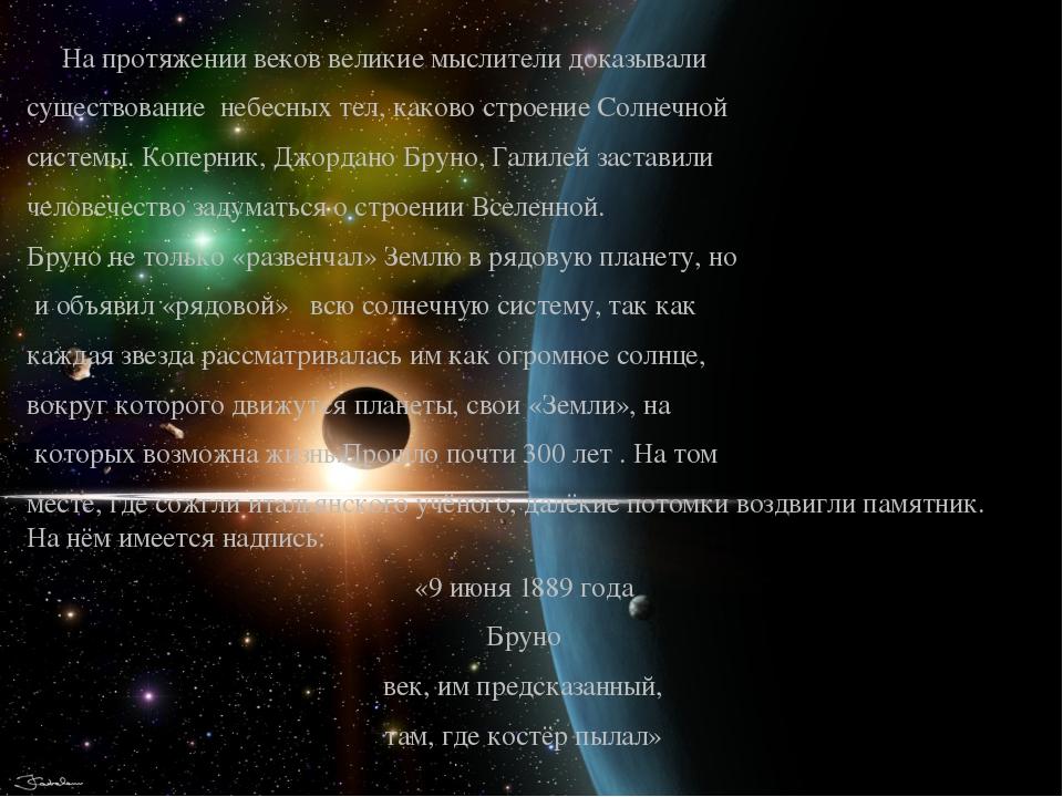 На протяжении веков великие мыслители доказывали существование небесных тел,...