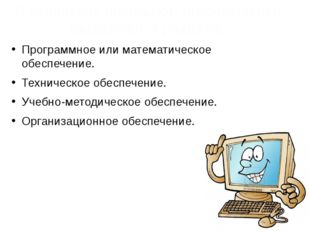 В структуре школьной информатики выделяют 4 раздела: Программное или математи