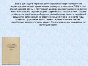 Ещё в 1954 году в «Кратком философском словаре» кибернетика характеризовалась