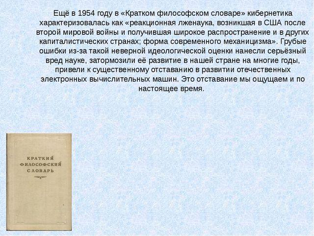 Ещё в 1954 году в «Кратком философском словаре» кибернетика характеризовалась...