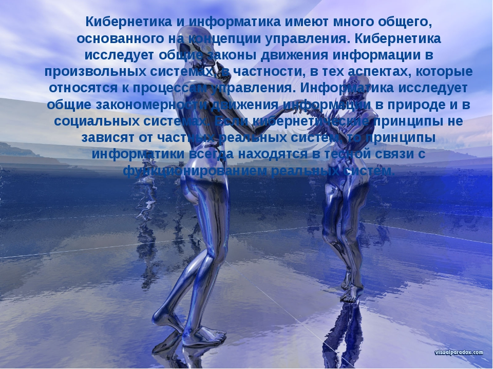 Кибернетика и информатика имеют много общего, основанного на концепции управл...