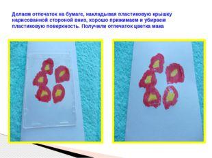 Делаем отпечаток на бумаге, накладывая пластиковую крышку нарисованной сторон