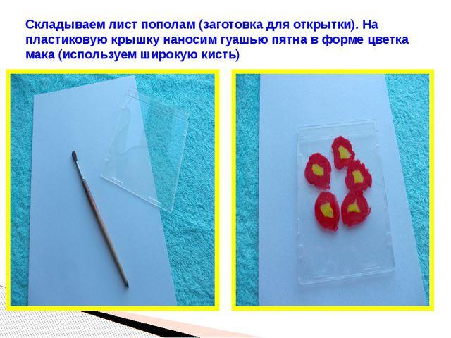 Складываем лист пополам (заготовка для открытки). На пластиковую крышку нанос...