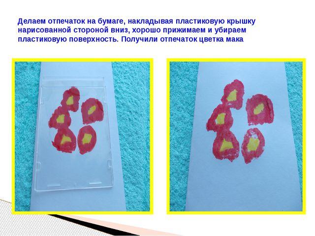 Делаем отпечаток на бумаге, накладывая пластиковую крышку нарисованной сторон...