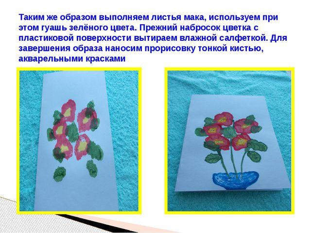 Таким же образом выполняем листья мака, используем при этом гуашь зелёного цв...